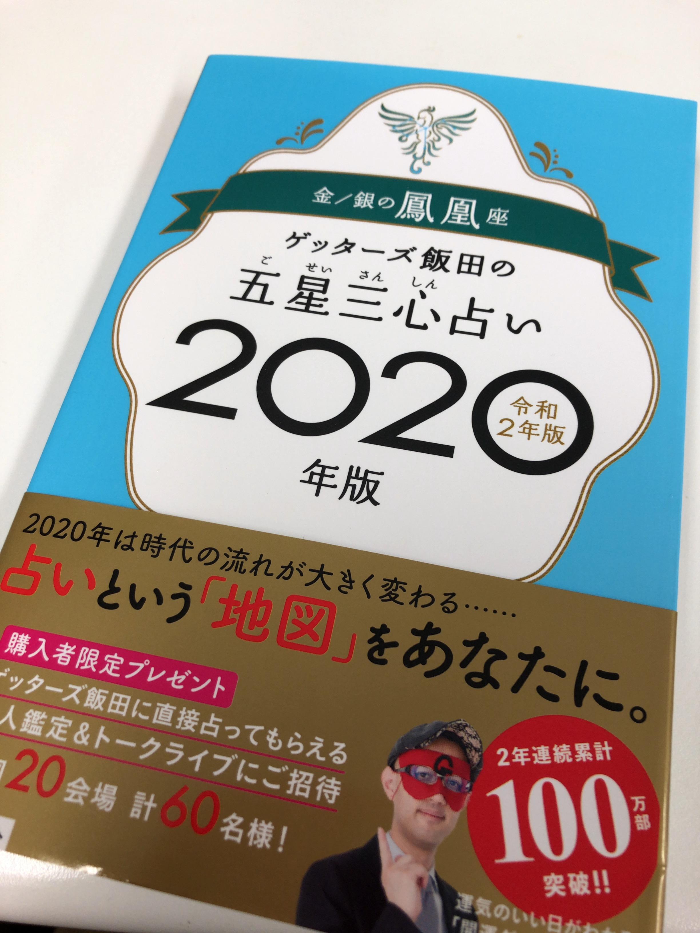ゲッターズ飯田の五星三心占い~金の鳳凰座~2020年版を買いまし